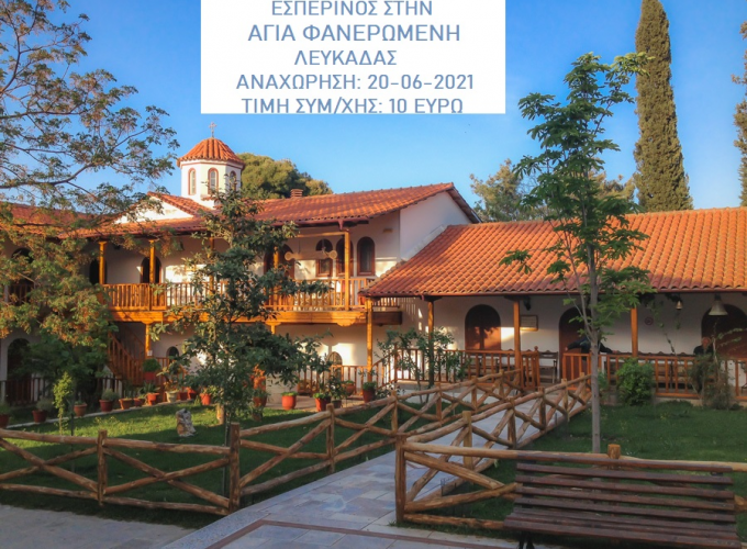 , One Day Excursion at Agia Faneromeni (Lefkada)